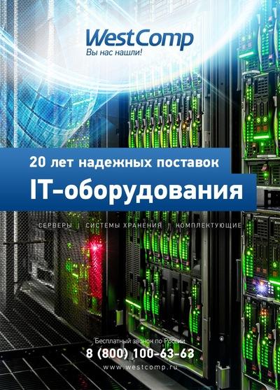 серверное оборудование от westcomp.ru