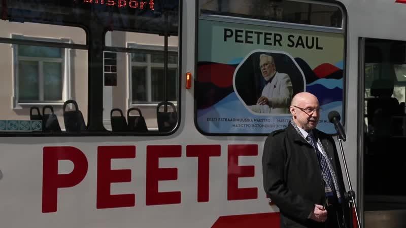 Peeter Sauli nimega tramm Трамвай имени Пеэтера Сауля