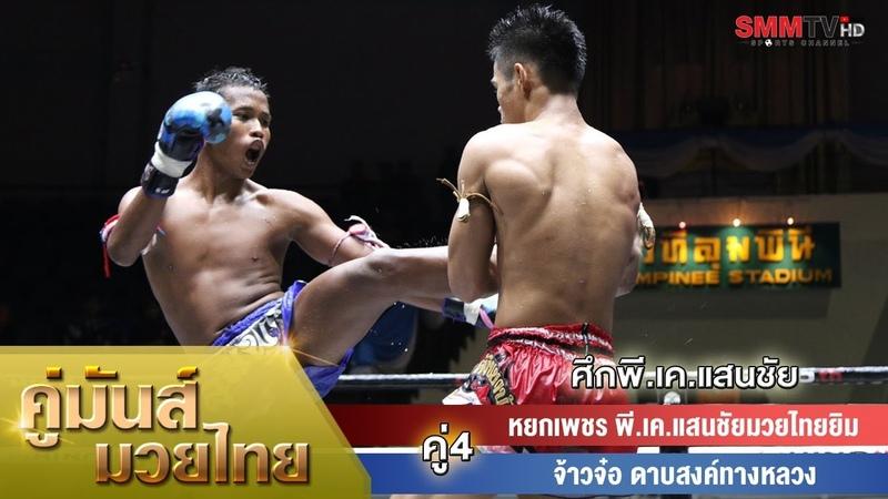 คู่ 4 หยกเพชร พี.เค.แสนชัยมวยไทยยิม - จ้าวจ๋อ ดาบสงค์ทางหลวง (Yokpetch VS JaoJor)