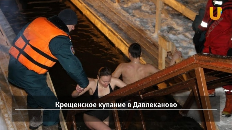 Новости UTV. Новостной дайджест Уфанет (Давлеканово, Раевский) за 17 января