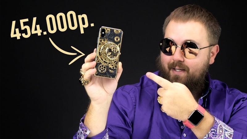 Распаковка iPhone XS Skeleton от Caviar за 454.000 руб...