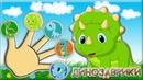 Семья пальчиков – Динозаврики. Песня про динозавриков