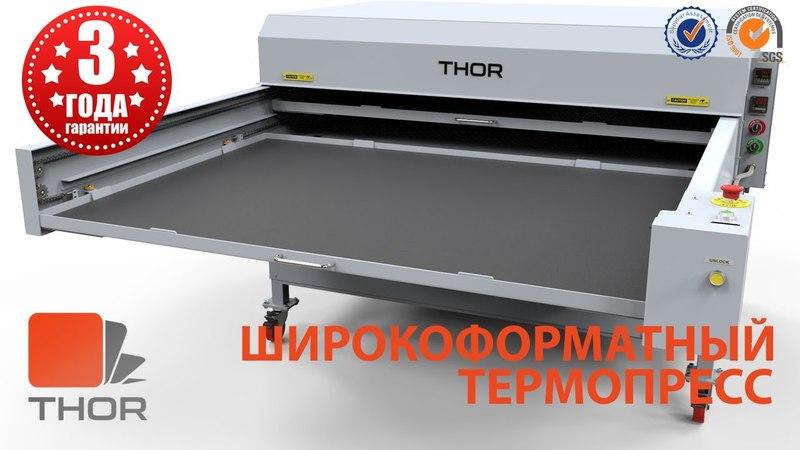 Широкоформатный термопресс THOR 210