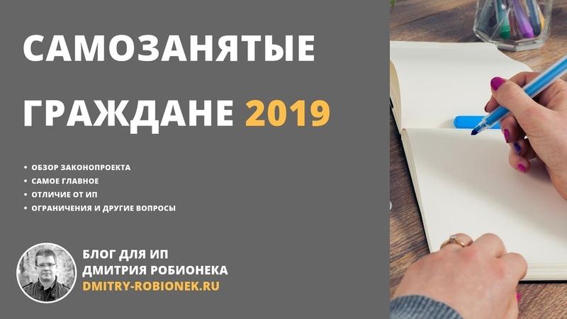 Самозанятые граждане 2019 обзор законопроекта, самое главное из него и другие вопросы