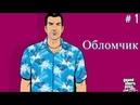 Grand Theft Auto Vice City ► ОБЛОМЧИК ► 1