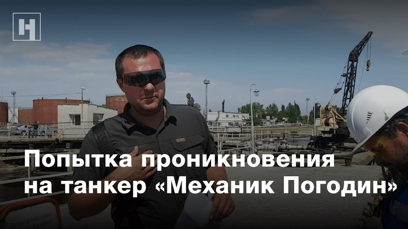 Попытка проникнуть на танкер Механик Погодин