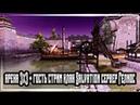 PERFECT WORLD | АРЕНА 3Х3 ЧАСТЬ. 2 | В 21:00 БЕСЕДУЕМ С КЛАНОМ SALVATION СЕРВЕР ГЕЛИОС