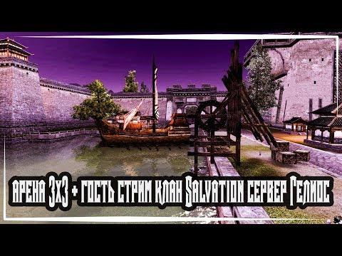 PERFECT WORLD   АРЕНА 3Х3 ЧАСТЬ. 2   В 21:00 БЕСЕДУЕМ С КЛАНОМ SALVATION СЕРВЕР ГЕЛИОС