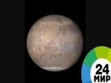 Голубые дюны Марса - МИР 24