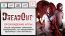 1 | DreadOut | Акт 0 | Рус