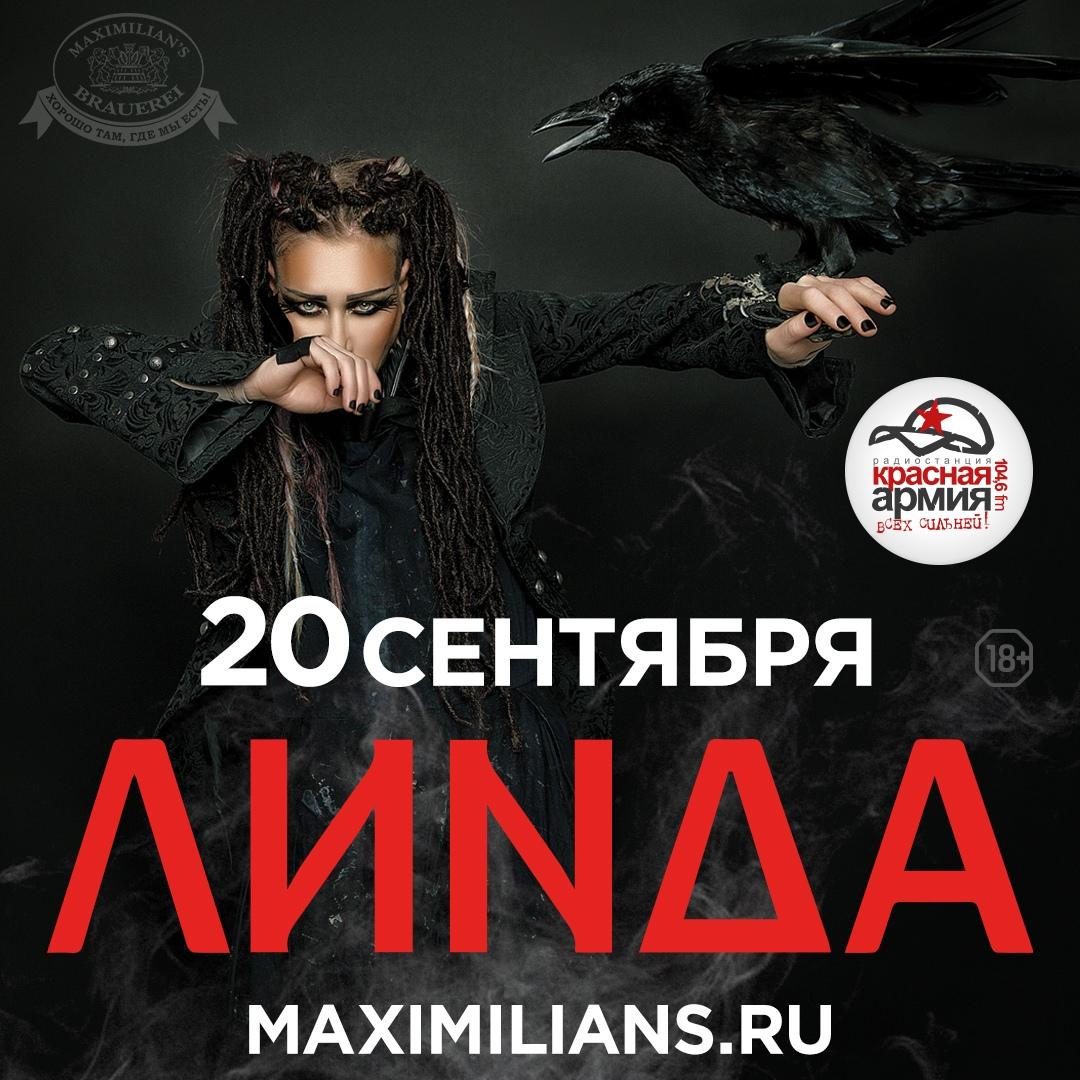 Афиша Тюмень Linda, 20 сентября в «Максимилианс» Тюмень