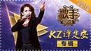 《歌手2018》KZ·谭定安专辑:向世界诉说 音乐就是我的语言 Singer 2018 【歌手官方频&#