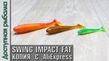 Силиконовые Приманки с АлиЭкспресс Копия KEITECH SWING IMPACT FAT от NOEBY