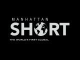 MANHATTAN SHORT 2018 ТРЕЙЛЕР