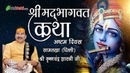 Shri Krishnachandra Shastri Ji !! Bhagwat Katha !! Day 8 !! Special Live !! Samalkha (Delhi)