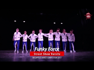 FUNKY FORCE | STREET SHOW |  MDC 2017 | FRONT ROW | FORSAGE DANCE SCHOOL | ФОРСАЖ Екатеринбург