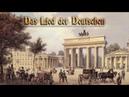 Das Lied der Deutschen ✠ [Real German anthem][ english translation]