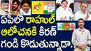 Rahul Gandhi Vs Kiran Kumar Reddy   TDP Congress Alliance In AP   CM Chandrababu   Janasena Pawan