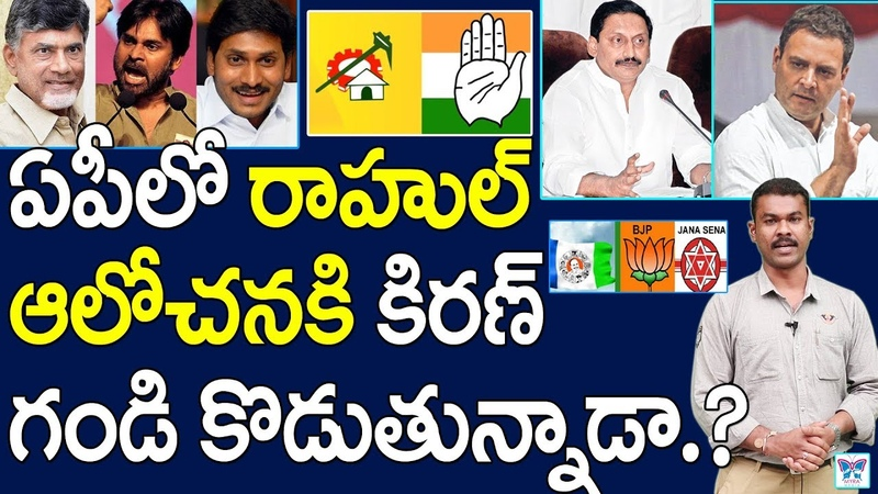 Rahul Gandhi Vs Kiran Kumar Reddy | TDP Congress Alliance In AP | CM Chandrababu | Janasena Pawan