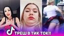 Тик Ток! ТРЕШ В Tik Tok!! Мьюзикали или Musical.ly 5