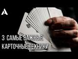 ДВОЙНОЙ ПОДЪЁМ КОНТРОЛЬ КАРТЫ ПАЛЬМИРОВАНИЕ ОБУЧЕНИЕ ФОКУСАМ