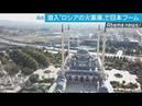 ロシアの火薬庫で日本ブーム 北カフカス独自取材1(18/11/17)