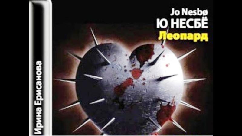 Несбё Ю_Х.Х.-8_Леопард_Ерисанова И_аудиокнига,детектив,триллер,2013,1-11
