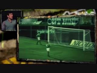 Картавый футбол ( Легенды ) - Дель Пьеро