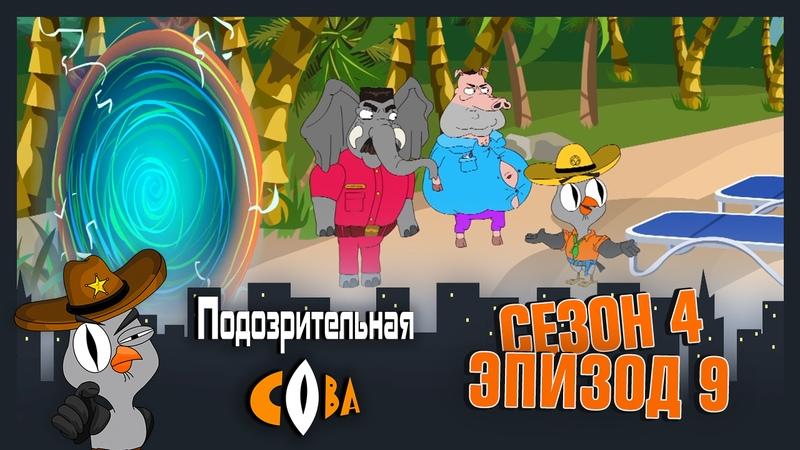 Подозрительная Сова, 4 сезон, 9 серия