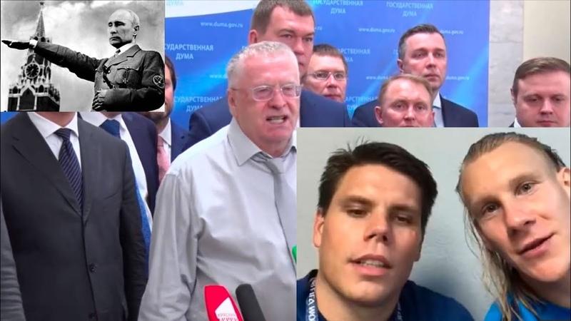 Жириновский - Хорваты фашисты, самые страшные фашисты на балканах