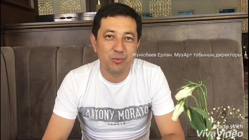 Жүнісбаев Ерлан.МузАрт тобының директоры