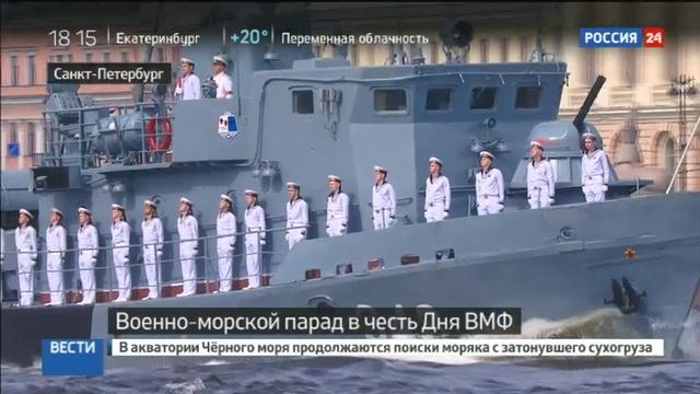 Новости на Россия 24 • Военно-морской парад в честь Дня ВМФ. Часть 2