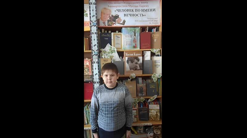Читаем М. Карима: Динислам Тависов.