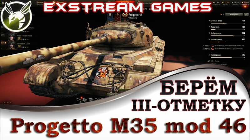 PROGETTO M35 mod 46 - ФАРМ И III-ОТМЕТКА►World of Tanks◄►exStream Games◄