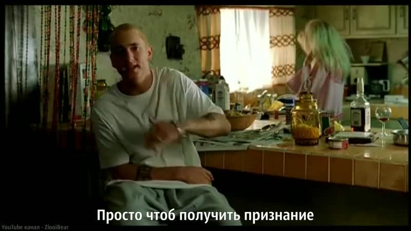 Eminem - Cleanin Out My Closet(Русские субтитры перевод)