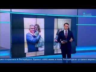 Выставка фотопроекта 1001 мама и папа Петербурга - репортаж телеканала Санкт-Петербург 2019 год