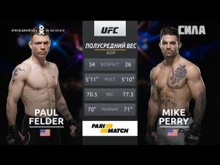 UFC 226 Paul Felder VS Mike Perry