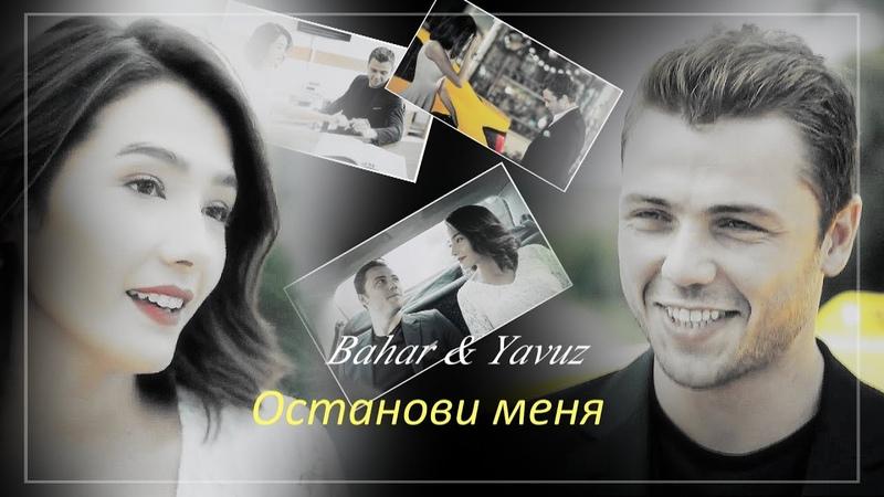 Yavuz Bahar - Останови меня