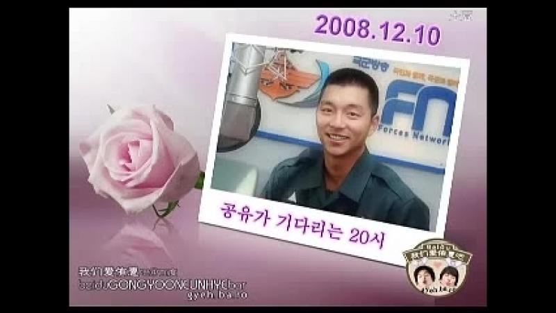 Радиошоу Гон Ю 공유가 기다리는 20시 в армии, 2008.12.10