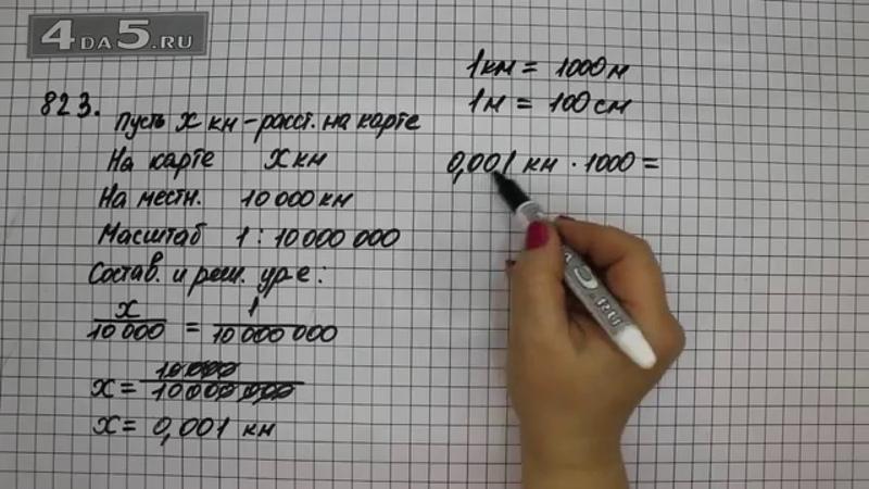 Упражнение 823. Математика 6 класс Виленкин Н.Я.