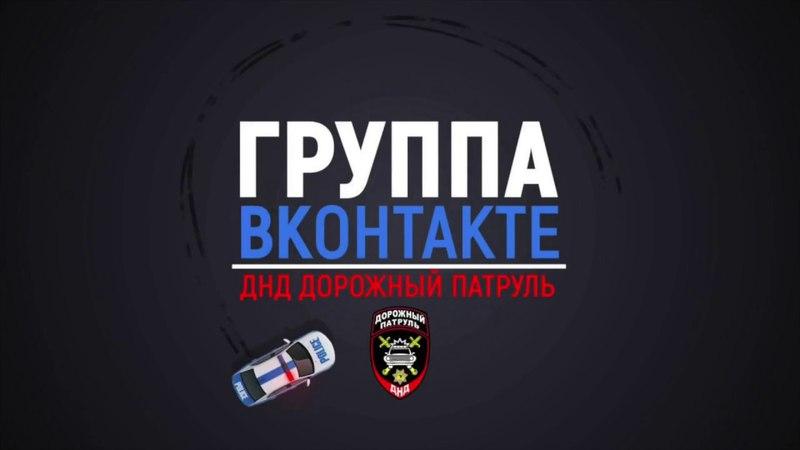17 04 18 Ижевск ДНД Дорожный Патруль Выпуск № 363