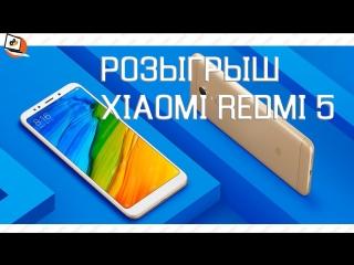 Розыгрыш XIAOMI REDMI 5