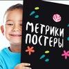 Детские метрики | Постеры достижений | Открытки