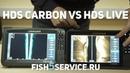 Обзор сравнение эхолот картплоттеров Lowrance HDS 9 LIVE и HDS 9 CARBON