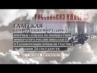 Эпоха Николая II - Миротворчество