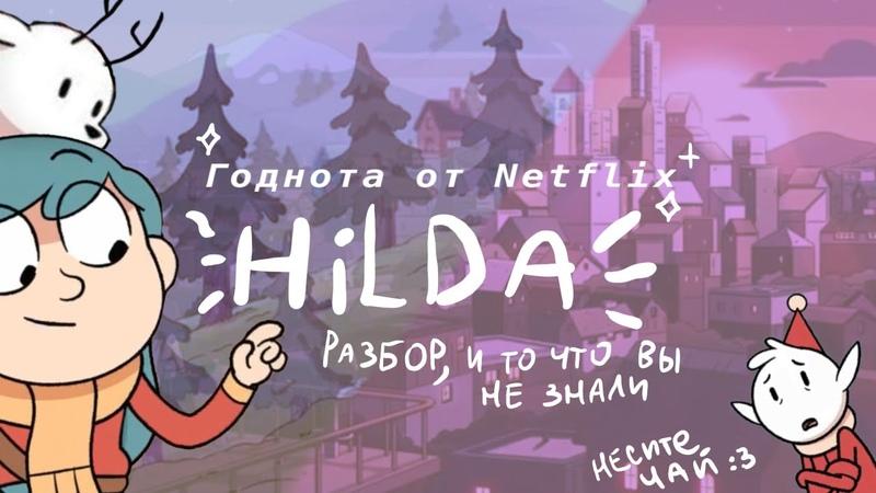 Hilda — провал или успех от Netflix?