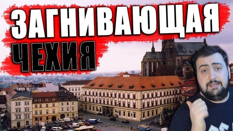 Загнивающая Чехия \ как живут в чехии? \ жирный
