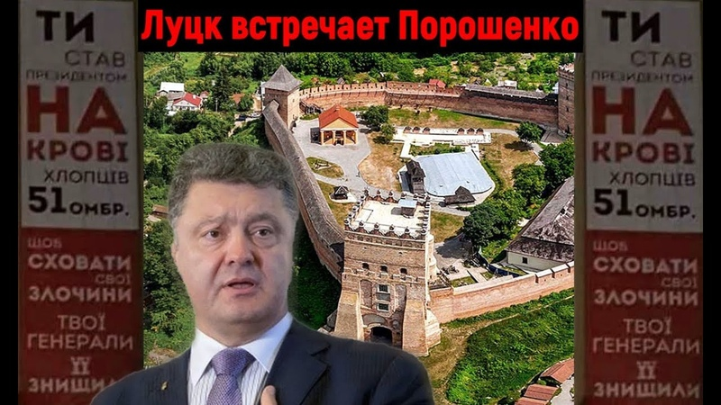 Луцк встречает Порошенко