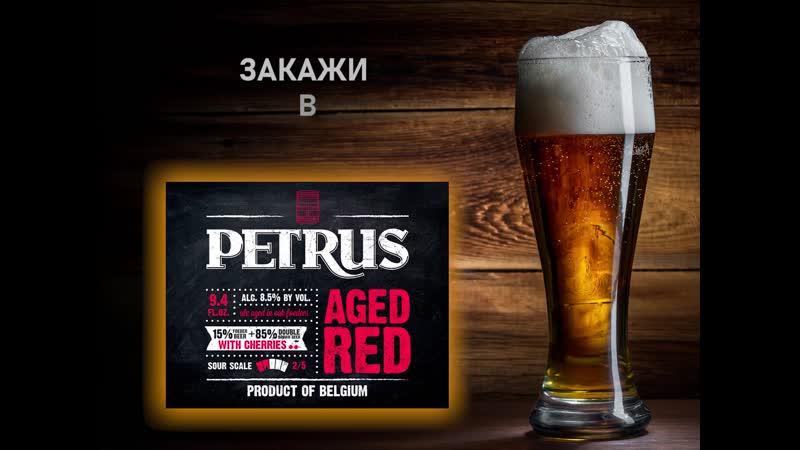 Уникальное бельгийское пиво Petrus