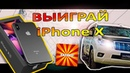 IPhone X Бесплатно! Халявный розыгрыш. Киров. Россия